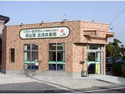 箔山堂 北浅井薬局の画像