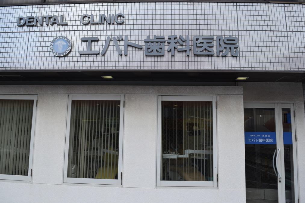 エバト歯科医院の画像