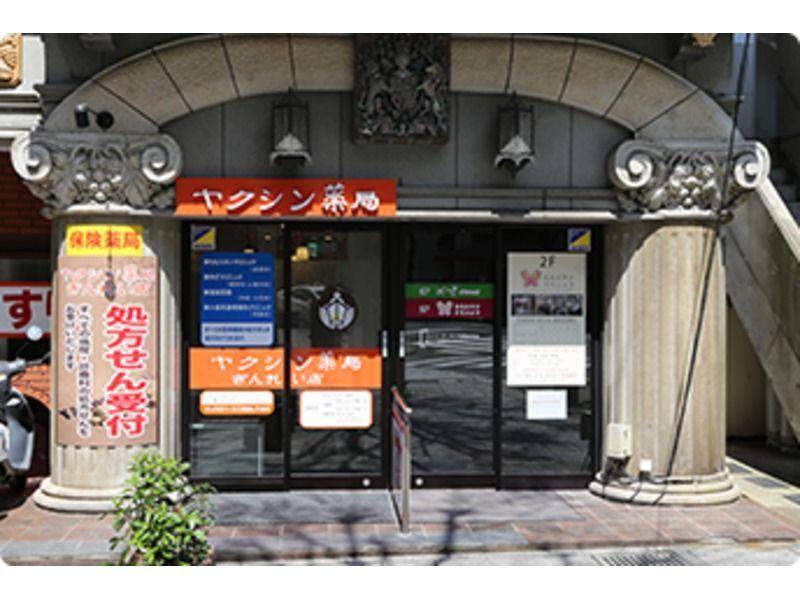 ヤクシン薬局ぎんれい店の画像
