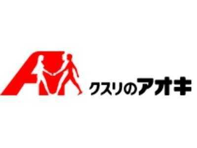 クスリのアオキ桐生広沢店の画像