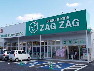ザグザグ和気店の画像
