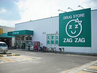 ザグザグ薬局太子店の画像