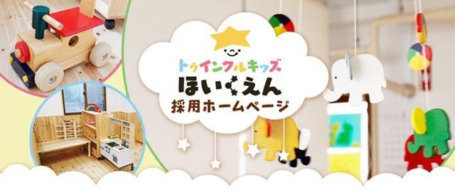認可保育所 トゥインクルキッズ高田保育園の画像
