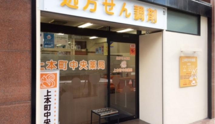 上本町中央薬局の画像