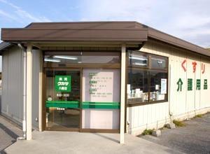 薬局タカサ 八幡店の画像