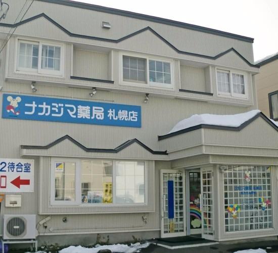 ナカジマ薬局 札幌店の画像