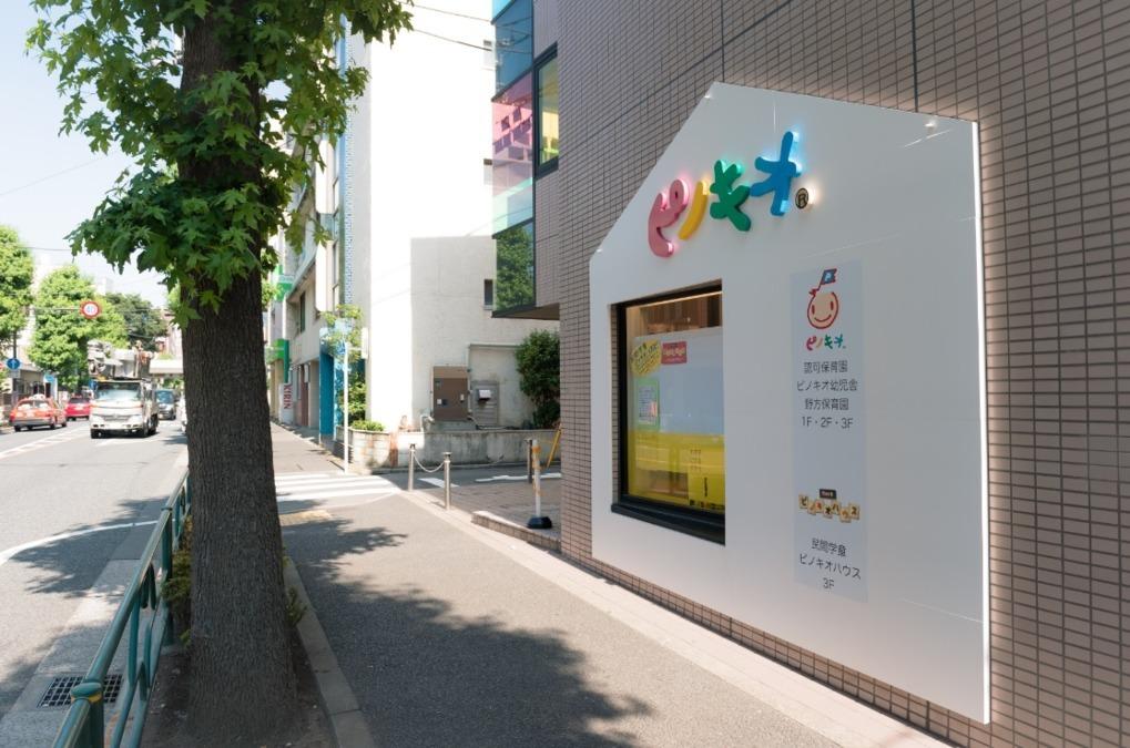 ピノキオ幼児舎 野方保育園
