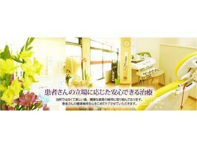 北園 ゆり歯科クリニック(歯科助手の求人)の写真: