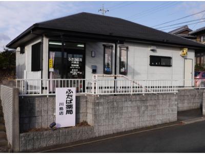 ふたば薬局川島店の画像