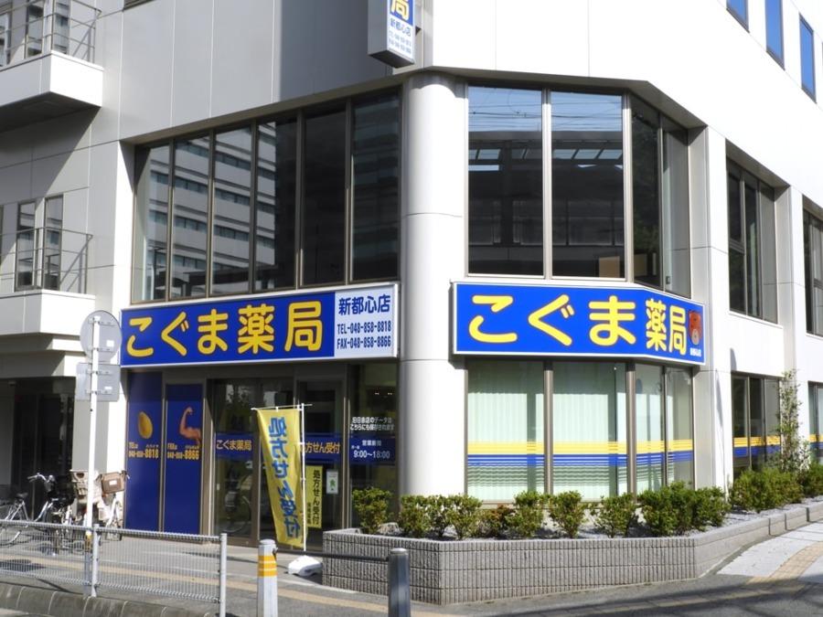 こぐま薬局 新都心店の画像