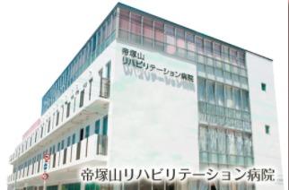 帝塚山リハビリテーション病院の画像