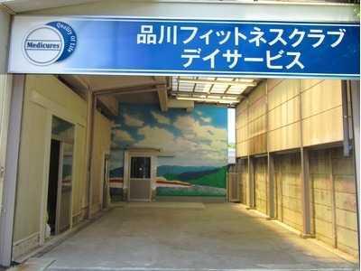 品川フィットネスクラブ デイサービスセンターの画像