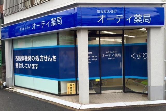 オーティ薬局 神崎川店の画像