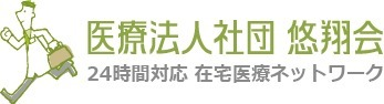 悠翔会在宅クリニック 本部(介護タクシー/ドライバーの求人)の写真: