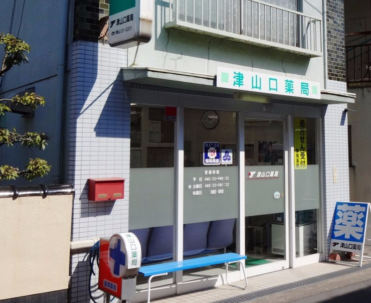 津山口薬局の画像