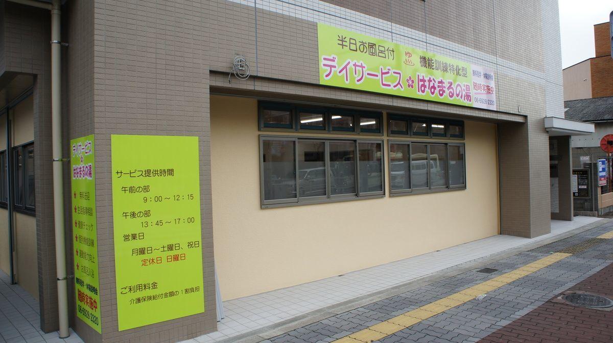 デイサービスはなまるの湯赤川店の画像