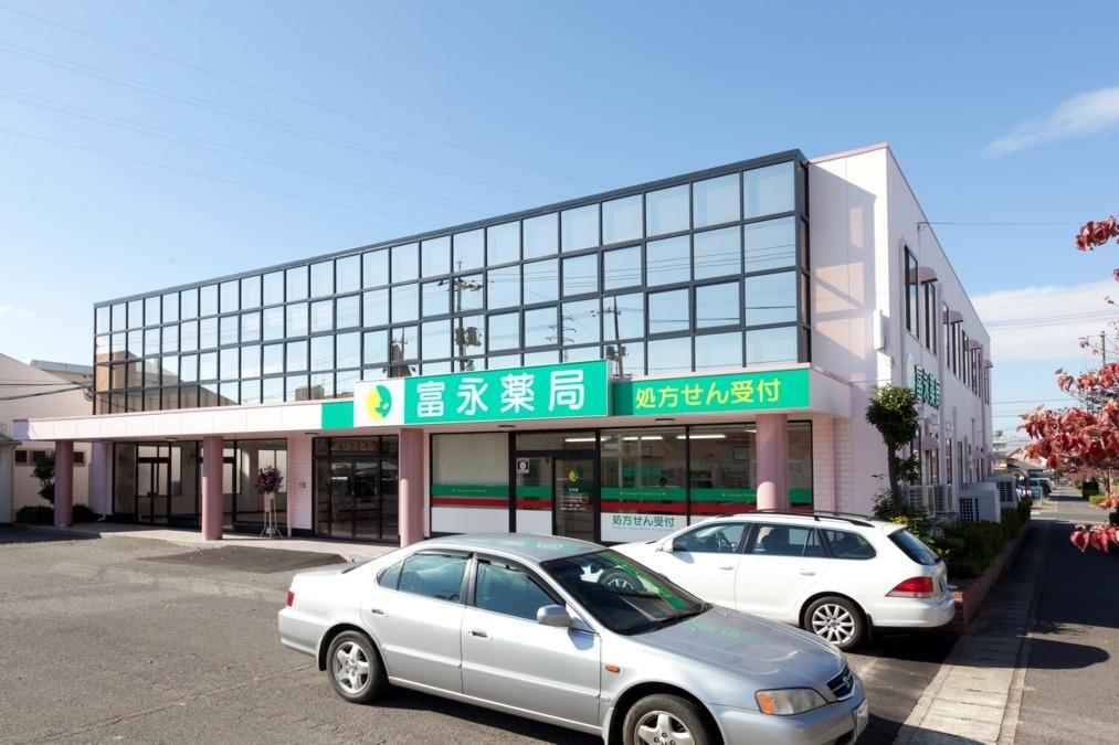 富永薬局 大元店の画像