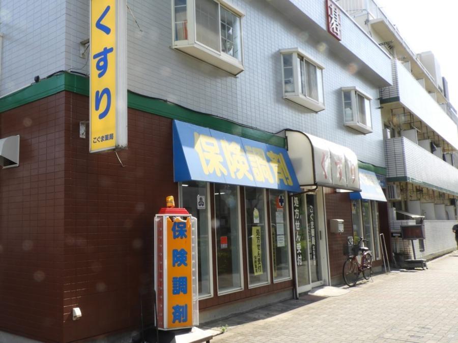 こぐま薬局 北与野店の画像