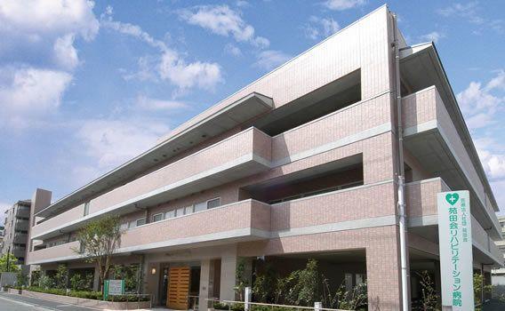 苑田会リハビリテーション病院の画像