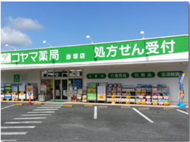 コヤマ薬局赤塚店(薬剤師の求人)の写真:コヤマ薬局赤塚店 外観