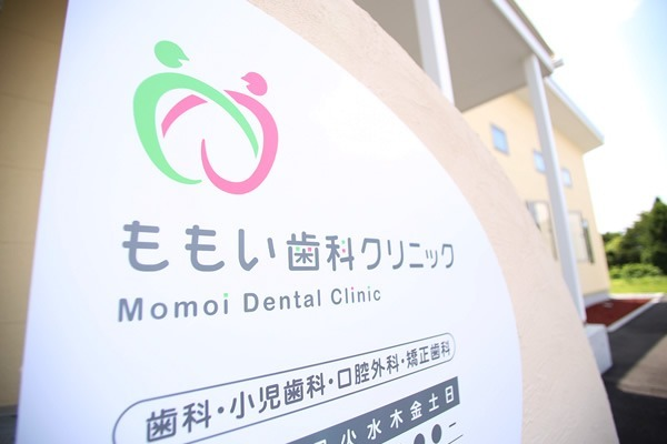 ももい歯科クリニックの画像