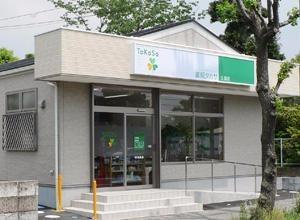 薬局タカサ 久保店の画像