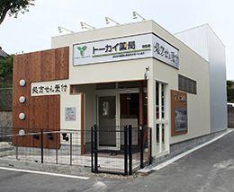 トーカイ薬局 古田店の画像