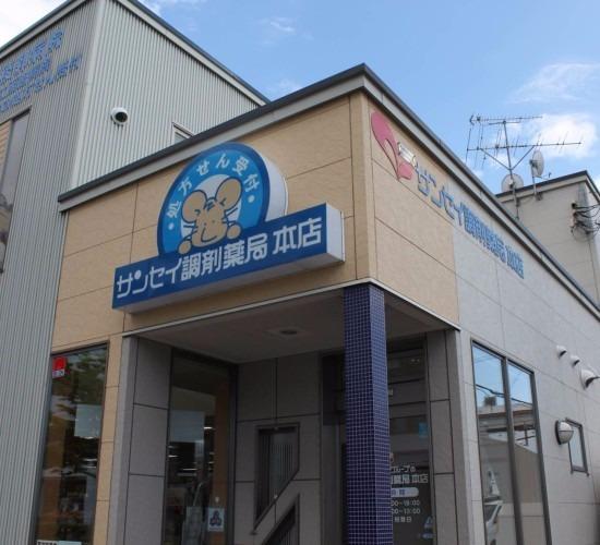 サンセイ調剤薬局本店の画像