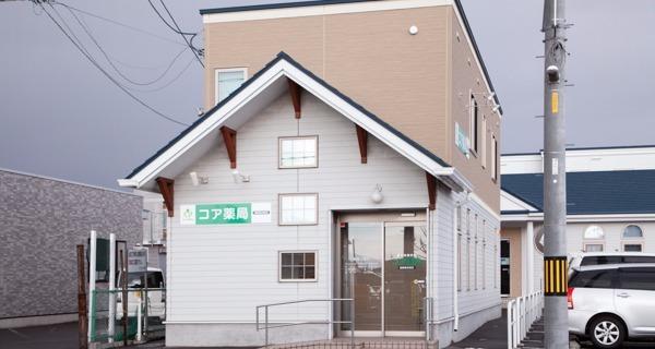 コア薬局函館亀田港店の画像