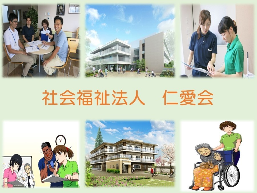 特別養護老人ホーム新泉サナホームの画像
