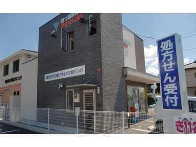 四つ葉薬局 塩山店の画像