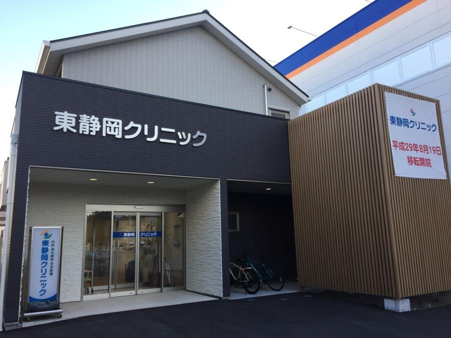 東静岡クリニックの画像