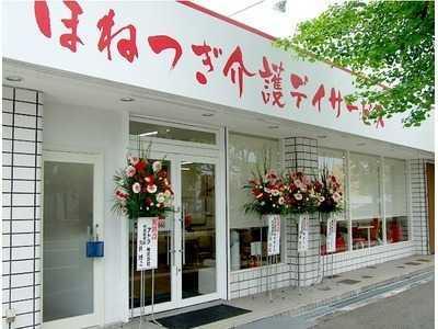 ほねつぎデイサービス姫路広畑店の画像