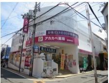 アカカベ薬局 徳庵駅前店の画像