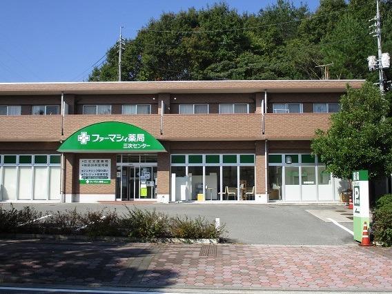 ファーマシィ薬局三次センターの画像
