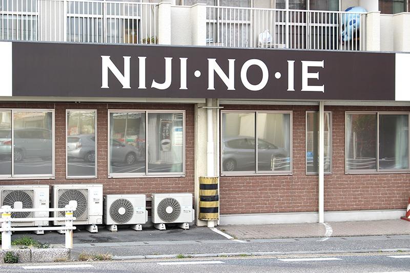 にじの家松戸生活介護事業所の画像
