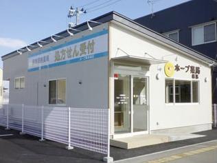 ホープ薬局 嶋店の画像
