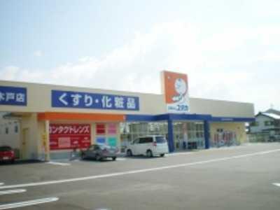 ドラッグユタカ木戸店の画像