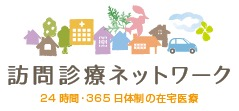 医療法人社団 鷹松会 ひかり在宅クリニック(医療事務/受付の求人)の写真: