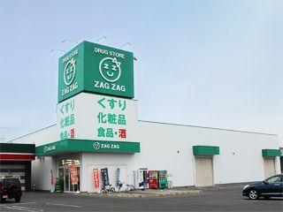 ザグザグ西長瀬店の画像