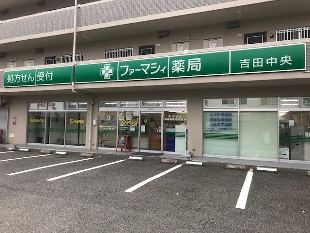 ファーマシィ薬局吉田中央の画像