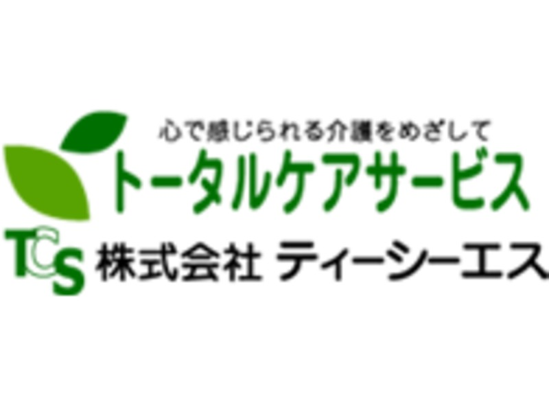 トータルケアサービス下丸子事業所の画像