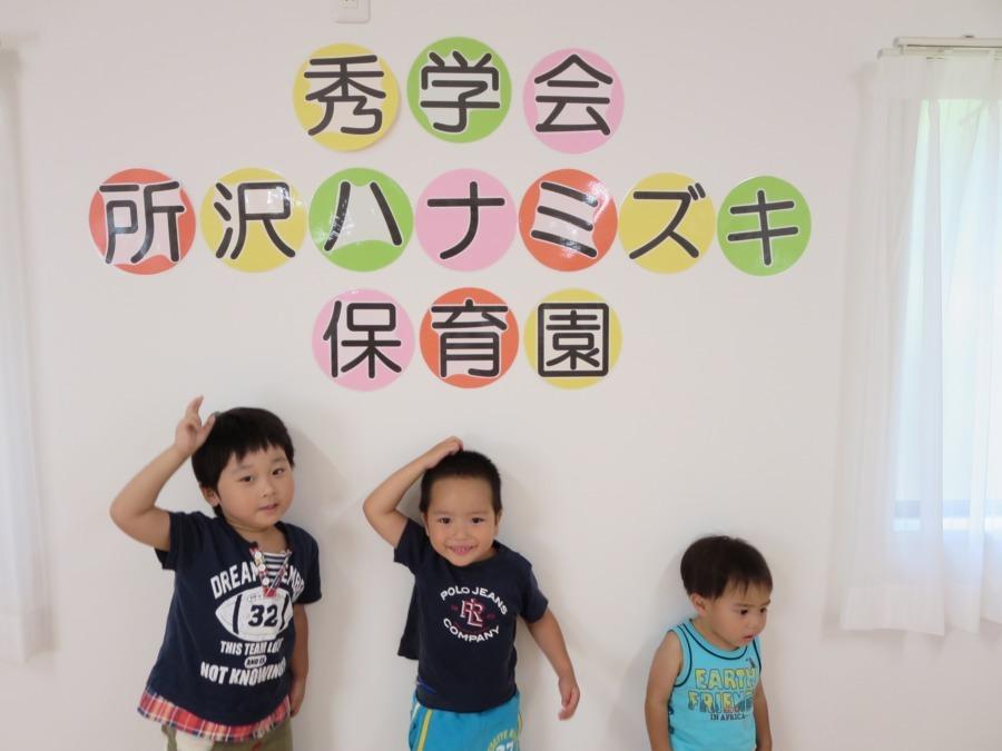 秀学会 所沢ハナミズキ保育園の画像