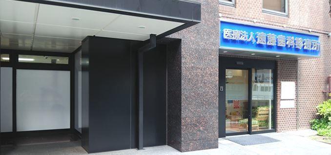 医療法人遠藤歯科診療所の写真1枚目:バリアフリーのどなたにも優しい歯科医院です