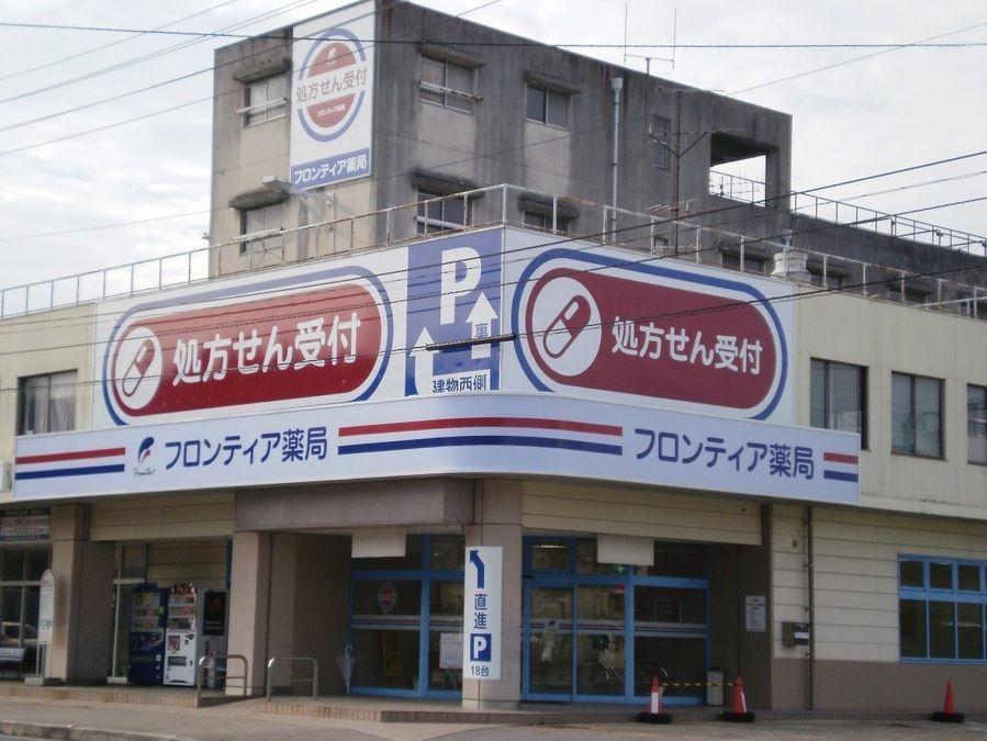 フロンティア薬局新田町店の画像