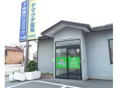 ヤマグチ薬局 列見町店の画像