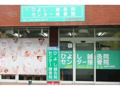 ひよし鍼灸院の画像