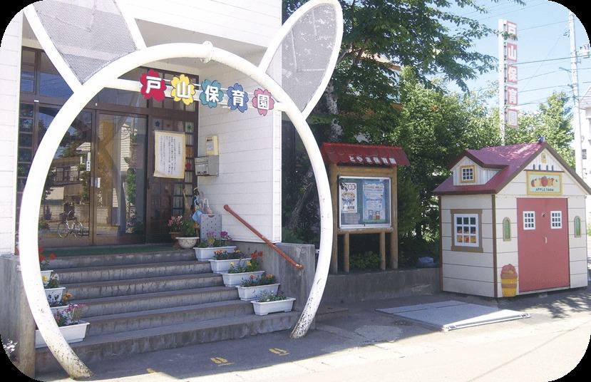 戸山保育園の画像