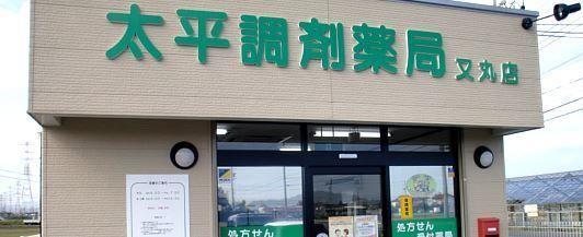 有限会社 大氣 太平調剤薬局  又丸店の画像