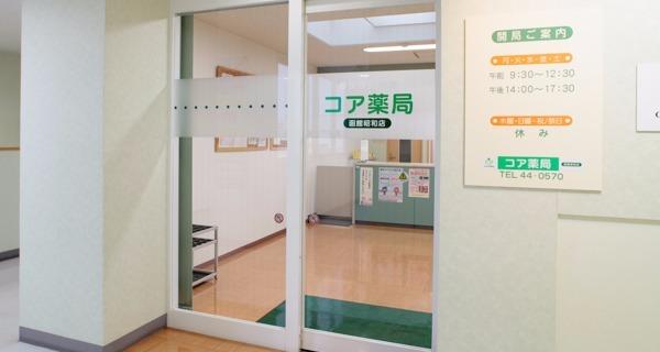 コア薬局函館昭和店の画像